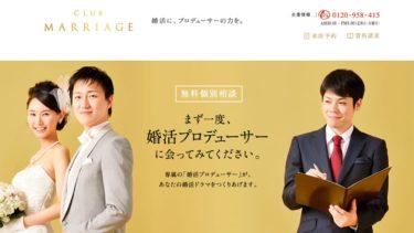 クラブ・マリッジは関東圏に特化したプロディース型結婚相談所