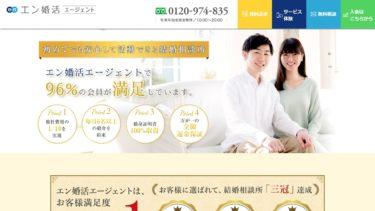 エン婚活エージェントは低価格・手軽に使えるネット完結型の結婚相談所
