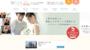 WISH(ウィッシュ)は東京・横浜に展開するハイクラス向けの結婚相談所