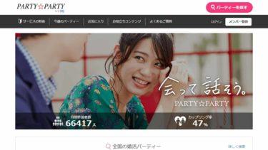 PARTY☆PARTYで結婚できる?婚活の体験談と料金・サービス内容まとめ