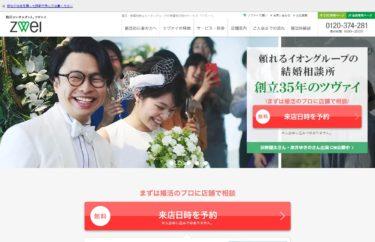 ZWEI(ツヴァイ)は地方での婚活にも強い老舗の結婚相談所